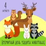 Всемирный день животных:4