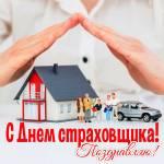 День страховщика в России:0