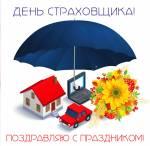 День страховщика в России:1