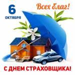 День страховщика в России:2