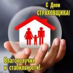 День страховщика в России:3
