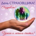 День страховщика в России:4