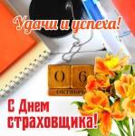 День страховщика в России:5
