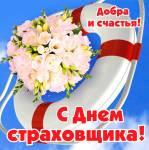 День страховщика в России:6