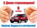 День страховщика в России:7