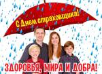 День страховщика в России:8