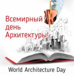 Всемирный день архитектуры:1