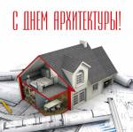Всемирный день архитектуры:3