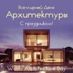 Всемирный день архитектуры:4