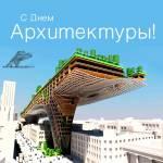 Всемирный день архитектуры:7
