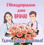 Международный день врача:0