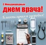 Международный день врача:2