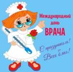 Международный день врача:3