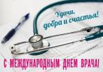 Международный день врача:7