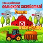 День работника сельского хозяйства:1