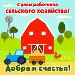 День работника сельского хозяйства:5