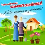 День работника сельского хозяйства:6