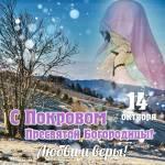 Покров Пресвятой Богородицы:11
