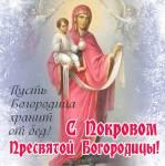Покров Пресвятой Богородицы:15