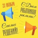 День работника рекламы:3