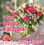 День бабушек и дедушек:1