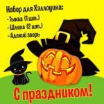 Хеллоуин:21