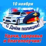 День сотрудника органов внутренних дел:11