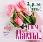 День матери:8