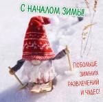 С началом зимы:28