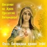Введение в храм Пресвятой Богородицы:1