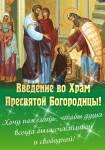 Введение в Храм Пресвятой Богородицы:2