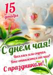 Международный день чая:1
