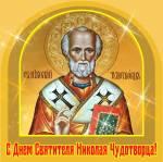 День Святого Николая:12