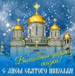 День Святого Николая:13