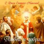 День Святого Николая:14