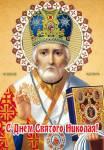 День Святого Николая:15