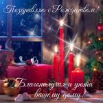 Рождество:21