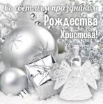 Рождество:23