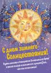 День зимнего солнцестояния:0