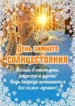 День зимнего солнцестояния:1