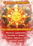 День зимнего солнцестояния:3