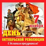 День Октябрьской Революции:0