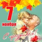 День Октябрьской Революции:1