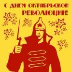 День Октябрьской Революции:2