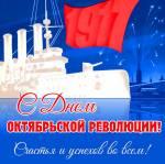 День Октябрьской Революции:3