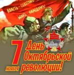 День Октябрьской Революции:4