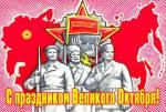 День Октябрьской Революции:5