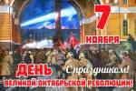 День Октябрьской Революции:6