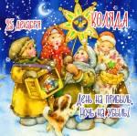 Коляда, Солнечное Рождество:3