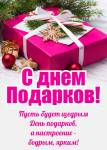 День подарков:1